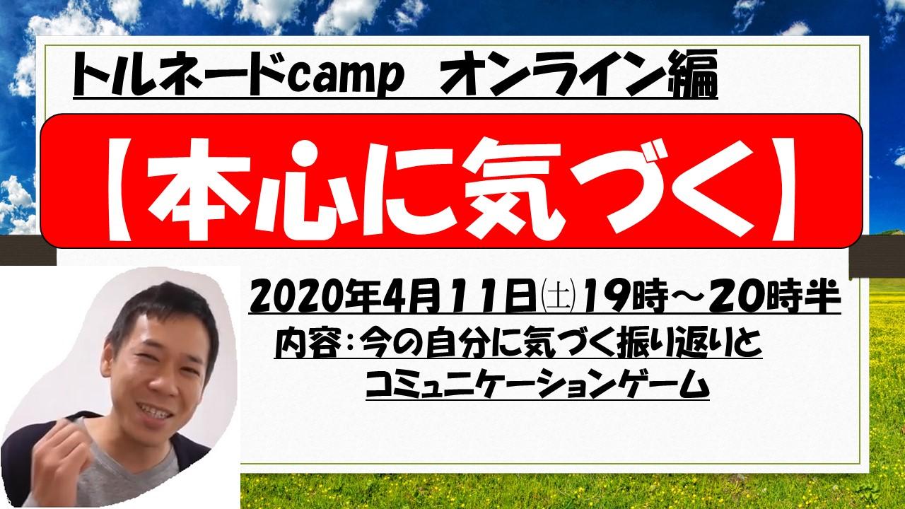 本心に気づく トルネードcampオンライン編
